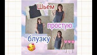 Шьем простую блузку - летняя блузка без рукавов своими руками