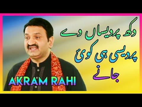 Dukh Pardesan Dey - Akram Rahi