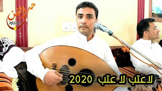 شاهد خليفة الفنان الكبير فؤاد الكبسي   و بصوت الفنان عبد الجبار علوي   لاعتب لاعتب   حصريا 2020