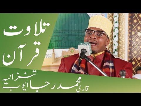 Recitation of Holy Quran by  Qari Muhammad Raja Ayub Tanzania 2018 thumbnail