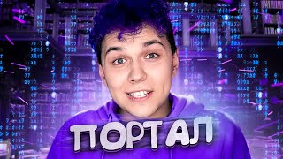 Милс PLAY - ПОРТАЛ 🌌 (feat. Милс Кел) [prod. Капуста Remix]