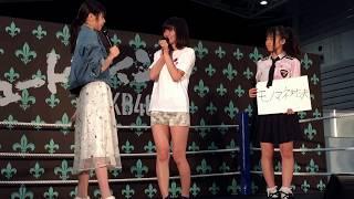 20170611 パシフィコ横浜 17:45〜 AKB48 47thシングル「シュートサイン...