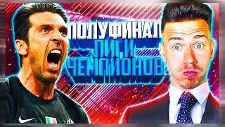 ПОЛУФИНАЛ ЛИГИ ЧЕМПИОНОВ !!! ⚽ КАРЬЕРА MILAN ⚽ FIFA 18 [#25]
