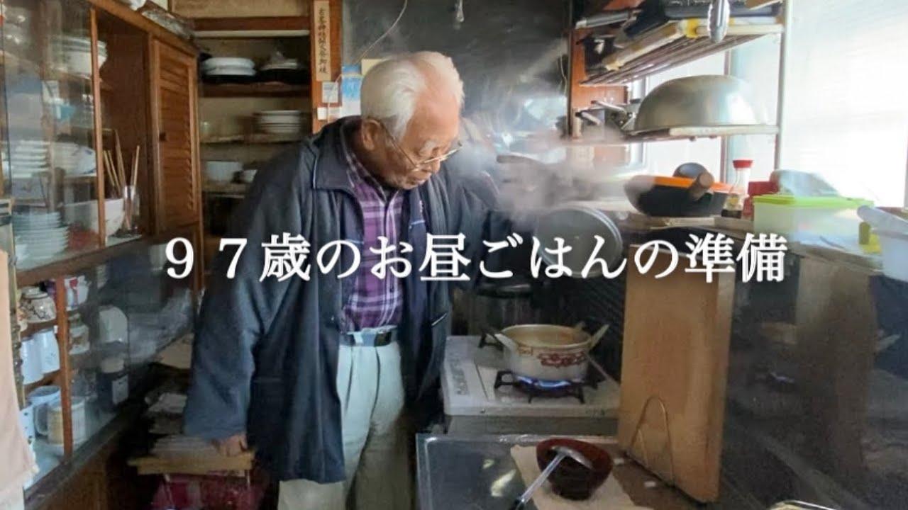97歳の祖父のお昼の支度【味噌汁/ラム肉】