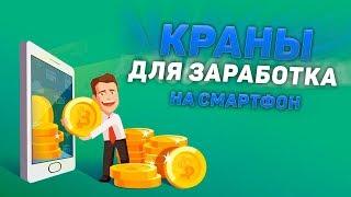 как заработать биткоин на андроид