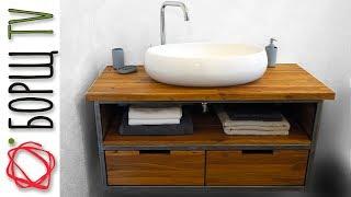 Стол под раковину в стиле Loft из металла и дерева | Мебель своими руками