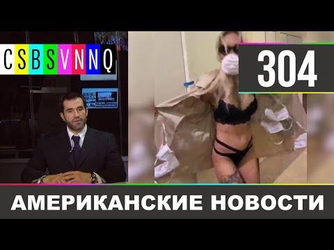 CSBSVNNQ - Американские новости #304 Выпуск от 10.04.2020