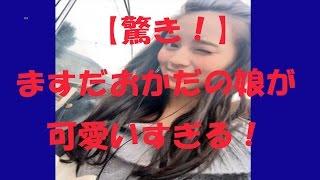 今人気の 岡田結実の動画 ⇓ ますだおかだの娘の岡田結実が可愛いい。で...