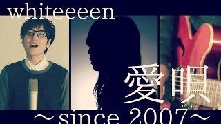 whiteeeen - 愛唄~since 2007~