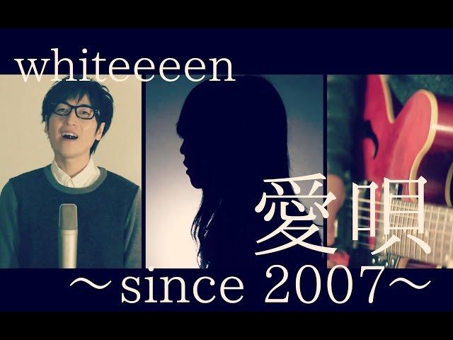 【English sub 好声音】Aiuta - whiteeeen - 愛唄~since 2007~ 『ストロボ・エッジ』主題歌(Kobasolo & Lefty Hand Cream Cover)