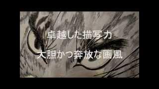 Japonisme盆画 絵師 長沢芦雪 串本無量寺「虎図」の形相から