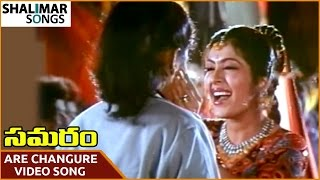 Samaram Movie || Are Changure Video Song || Suman, Roja || Shalimar Songs