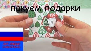 : Подарочная упаковка из цветного картона делаем своими руками пошаговая инструкция(подпишись на новые видео ;-) http://www.youtube.com/channel/UCJpwGAdcGcn7pI9FRNWIlRA?sub_confirmation=1 Стиль