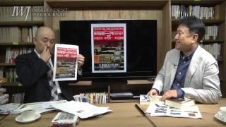 2014/11/02 岩上安身による『日本はなぜ、「基地」と「原発」を止められないのか』著者・矢部宏治氏インタビュー 第二弾