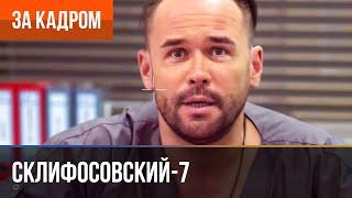 ▶️ Склифосовский 7 сезон (Склиф 7) - Выпуск 3 - За кадром