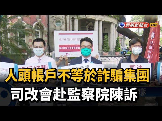 人頭帳戶不等於詐騙集團 司改會赴監察院陳訴-民視台語新聞
