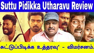 Suttu Pidikka Utharavu Movie Review by ReviewTalkie RS Karthick | Mysskin | Vikranth | Athulya Ravi