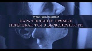 ПАРАЛЛЕЛЬНЫЕ ПРЯМЫЕ ПЕРЕСЕКАЮТСЯ В БЕСКОНЕЧНОСТИ фильм 2016 | ЛИКА АЛЕКСЕЕВА, АННА ЦУКАНОВА-КОТТ