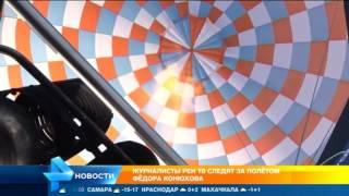 Путешественник Федор Конюхов идет на новый мировой рекорд