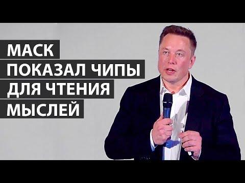 Илон Маск презентовал