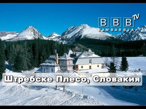 Штребске Плесо (Strbske Pleso) - горнолыжный курорт в Словакии
