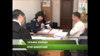 В Арбитражном суде заслушали жалобу(, 2013-03-22T10:13:09.000Z)