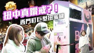 扭中真鑽戒可以試下即場....?! - 台北西門町巨型扭蛋機
