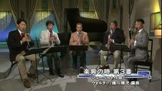 2007 9月放送 クラリネットについてのお話も NHK Symphony Orchestra cl...