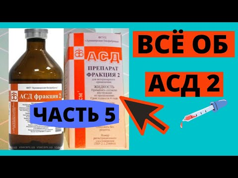 АСД -2, ЭЛЕКСИР ЖИЗНИ - ПРИМЕНЕНИЕ ДЛЯ ЧЕЛОВЕКА, противопоказания.ВСЯ ИНФОРМАЦИЯ, личный отзыв