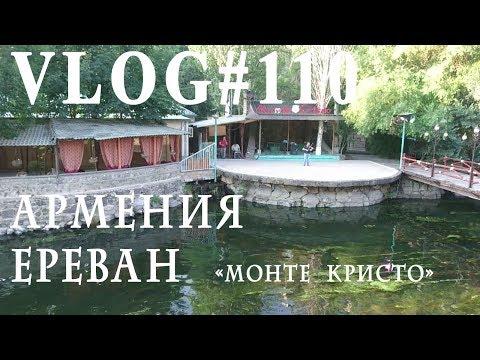ВЛОГ#110. Армения Ереванский ресторан