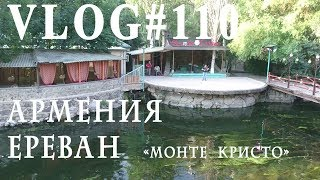 "ВЛОГ#110. Армения Ереванский ресторан ""Монте Кристо"". Граница с Грузией. Персики"