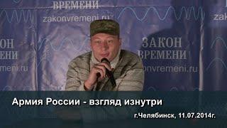 Армия России - взгляд изнутри