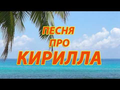Песня про Кирилла