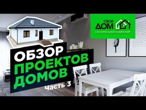 Обзор проектов частных домов на юге ч. 3