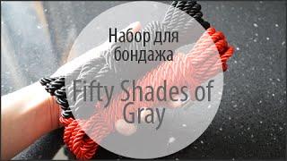 Видеообзор набор верёвок для бондажа Ffty Shades of Grey Restrain me от FancyLove.com.ua