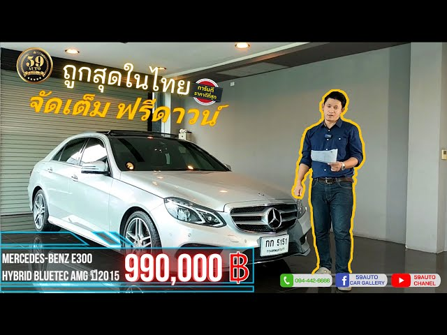 E300 HYBRID AMG 2015 ถูกสุดในไทย! l 59auto channel