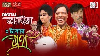 ডিজিটাল ভাদাইমার পাঁচ টাকার যাত্রা - Digital Badaimar Pach Takar Jatra | Sadia VCD