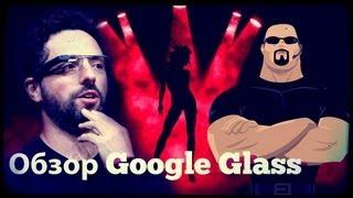 На стриптиз с Google Glass! Правильный обзор умных очков