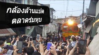 Gambar cover EP114: ตลาดร่มหุบ l ขี่มอเตอร์ไซค์เที่ยว (Maeklong Railway Market - Thailand))