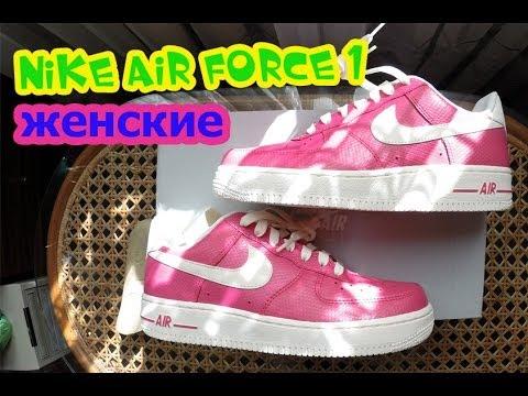 Крутые женские кроссовки найк ( Nike air force 1 Original) Посылка с ebay .