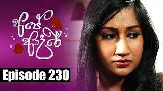 Ape Adare - අපේ ආදරේ Episode 230 | 13 - 02 - 2019 | Siyatha TV Thumbnail