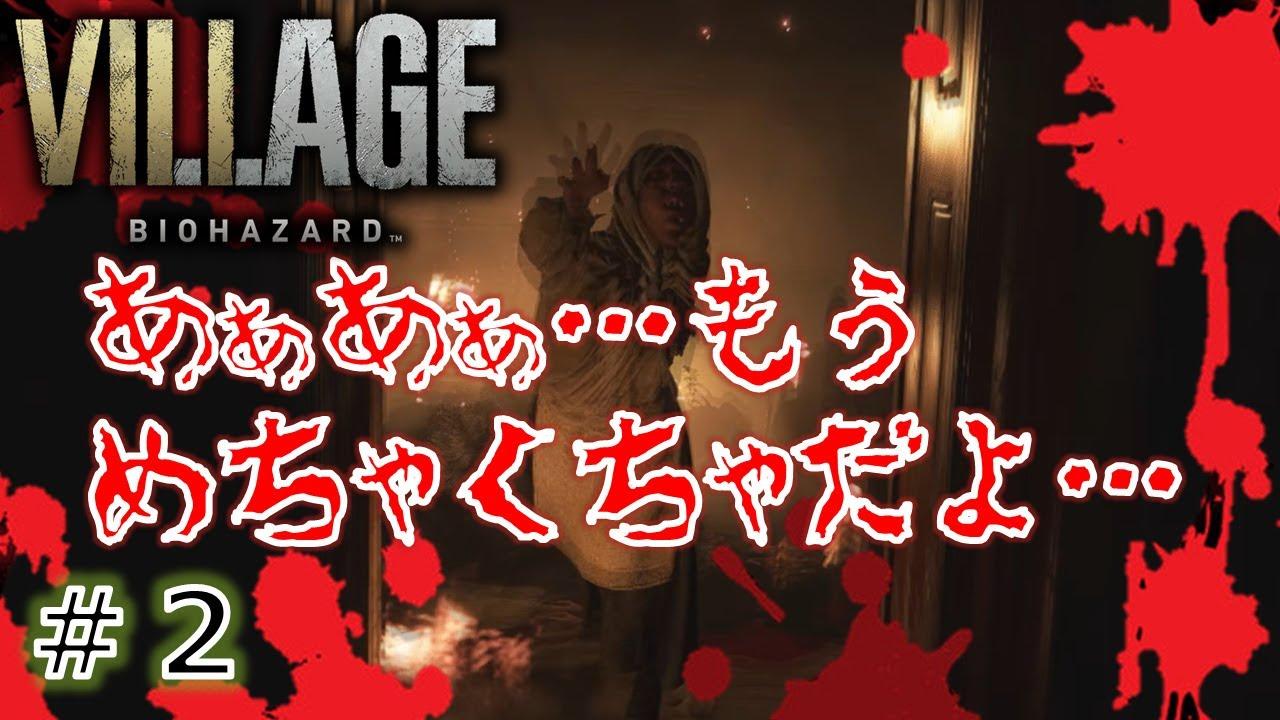 【初見ハードコア】この村は少し何かおかしいですねぇ…。あちこちから血の匂いがするぉおん。バイオハザード ヴィレッジZ.ver【Resident Evil Village】#2