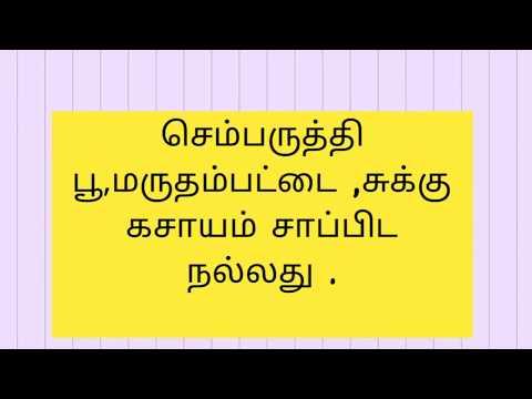 இதய அடைப்பு நீங்க | இதய நோய்க்கு இயற்கை மருத்துவம் Tamil heart health tips fitness child health cold