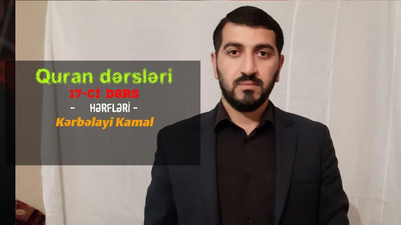 Quran dərsləri 17-ci dərs - و ي hərfləri - Kərbəlayi Kamal