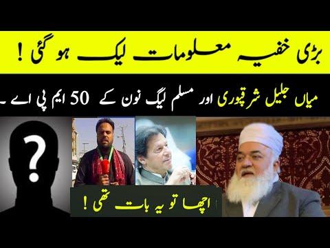 Will Jalil Sharaqpuri Bring 50 PMLN  MPA,S With Him   Imran khan   Nawaz Sharif   Amad Majeed  