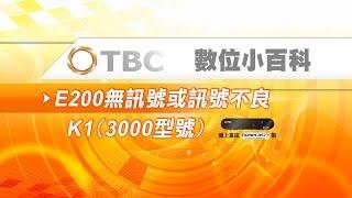 [TBC數位小百科]-數位機上盒簡易故障排除-E200無訊號或訊號不良-STB(3000型)