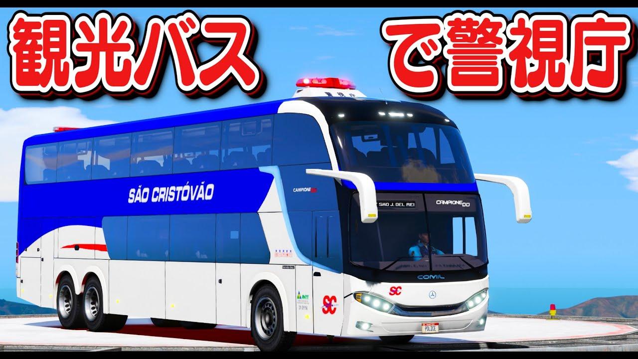 【GTA5】観光バス警察!パトカーに改造した時速200キロ越えの観光バスで逃走車をぶっ飛ばす!まるで暴走バス!|警察官になる#384【警視庁・日本警察編】ほぅ