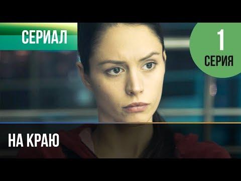 ▶️ На краю 1 серия | Премьера / 2019 / Остросюжетная драма