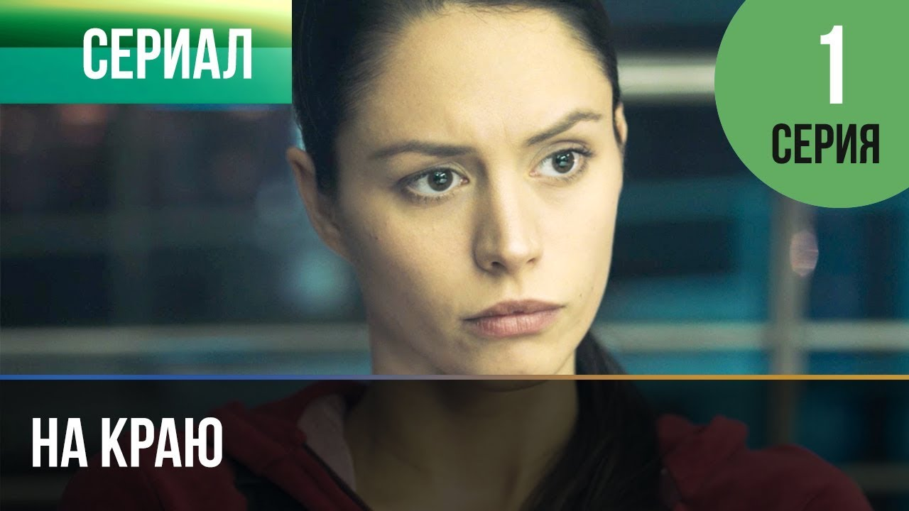 Новинказавод Фильм Полностью | фильмы новинки смотреть полностью