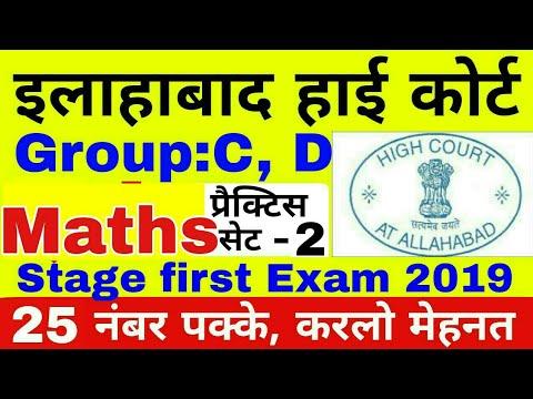 Allahabad high court group D/C | Maths practice set 2